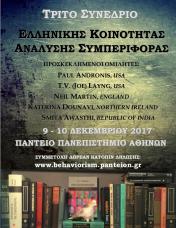 EKAS 3rdConf Poster EL